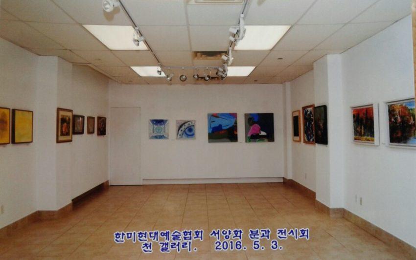 Kacal 서양화 분과 전시회 2016